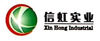 杭州信虹实业有限公司