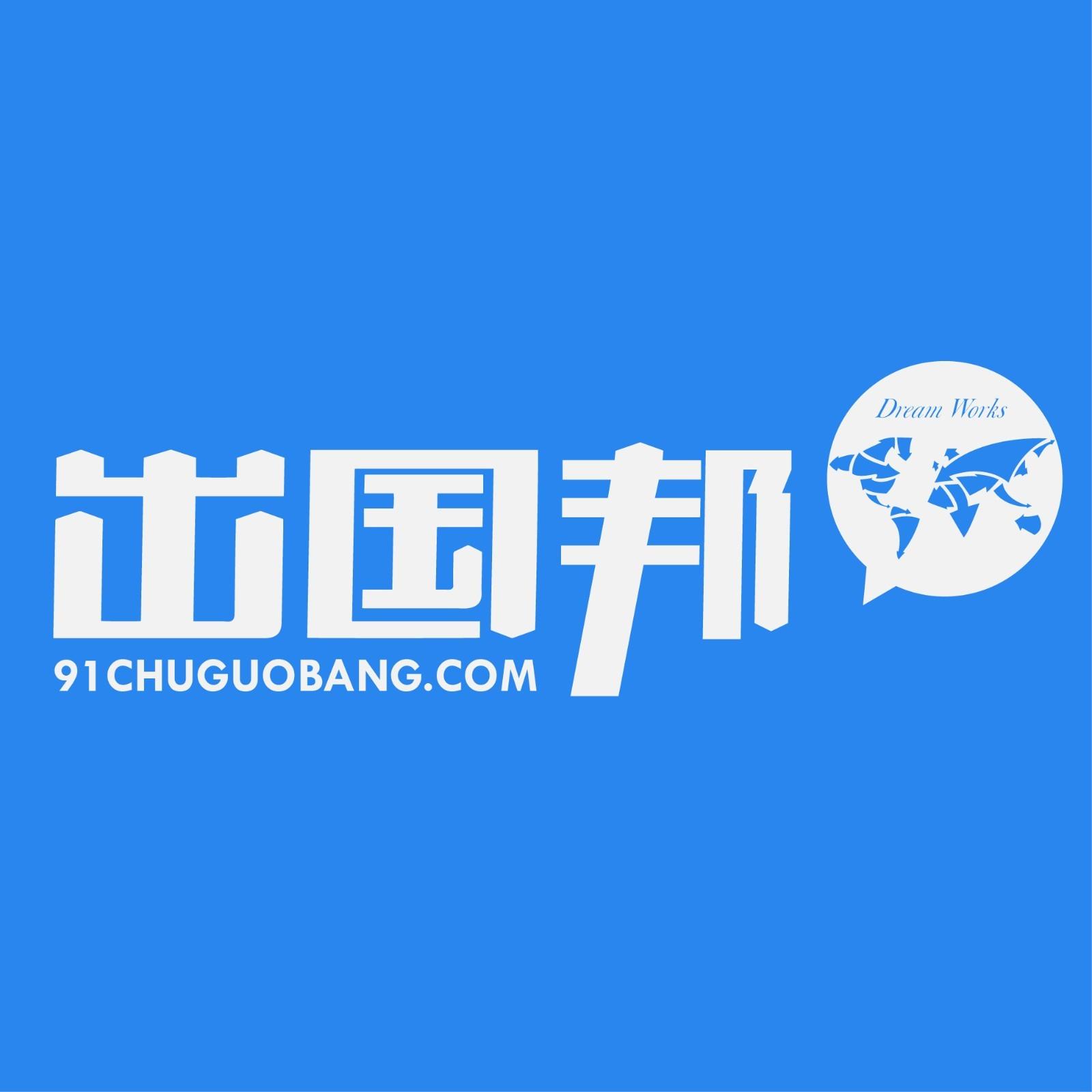 北京出国邦出入境服务有限公司 最新采购和商业信息