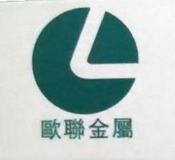 东莞市欧联金属材料有限公司 最新采购和商业信息