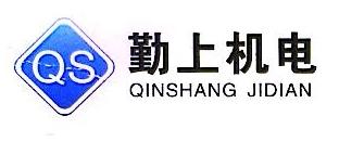绍兴县勤上机电设备有限公司 最新采购和商业信息