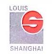 上海路易斯实业有限公司
