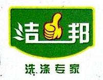 钦州市超洁洗涤有限公司 最新采购和商业信息
