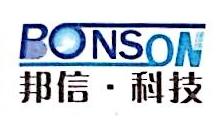 福建邦信信息科技有限公司 最新采购和商业信息