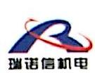 青岛瑞诺信机电设备有限公司