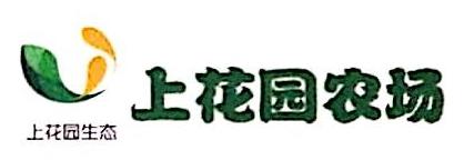 河南上花园生态农业科技有限公司