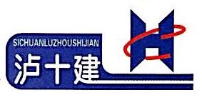 四川省泸州市第十建筑工程有限公司 最新采购和商业信息