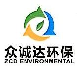 广西众诚达环保工程有限公司