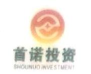 深圳首诺投资发展有限公司 最新采购和商业信息