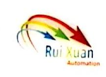 深圳市锐轩自动化设备有限公司 最新采购和商业信息