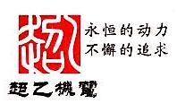 深圳市超乙机电设备有限公司