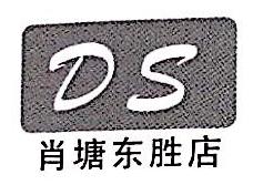上海东胜劳务派遣有限公司 最新采购和商业信息