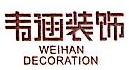 杭州韦涵装饰工程有限公司