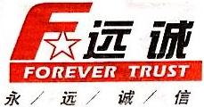 广州市远诚贸易有限公司