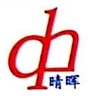北京晴晖世安消防安全技术有限公司 最新采购和商业信息