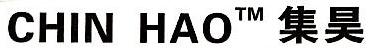 中山市集昊模具五金有限公司 最新采购和商业信息