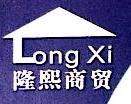 福建隆熙科技有限公司 最新采购和商业信息