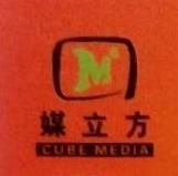 北京媒立方文化传媒有限公司 最新采购和商业信息