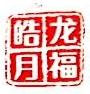 呼和浩特市龙福皓月食品有限责任公司 最新采购和商业信息