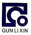 深圳市群立鑫实业有限公司 最新采购和商业信息