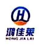 南昌鸿佳莱数码科技有限公司 最新采购和商业信息