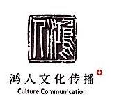 佛山市鸿人文化传播有限公司 最新采购和商业信息