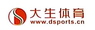 深圳市大生体育用品有限公司
