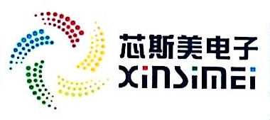 深圳市芯斯美电子有限公司