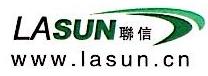 深圳联信布线产品有限公司 最新采购和商业信息