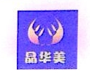 北京晶亮华而美照明科技有限公司