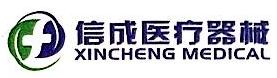 东莞市信成医疗器械科技有限公司 最新采购和商业信息