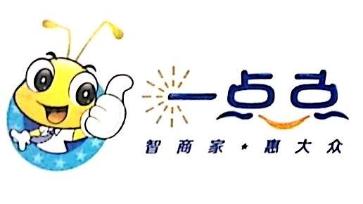 深圳市壹点点信息科技有限公司