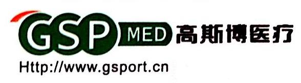 杭州高斯博医疗用品有限公司 最新采购和商业信息