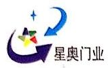连云港星奥门业有限公司 最新采购和商业信息