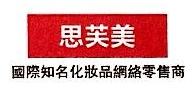 广州思芙美信息科技有限公司 最新采购和商业信息