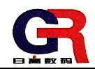 温州日高数码科技有限公司