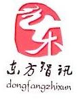四川东方智讯信息科技有限公司 最新采购和商业信息