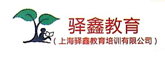 上海驿鑫教育培训有限公司 最新采购和商业信息