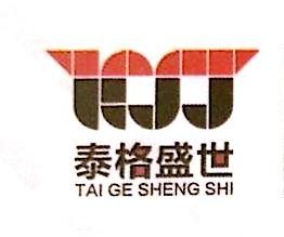 泰格盛世国际会展(北京)有限公司 最新采购和商业信息