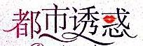 深圳都市诱惑服饰有限公司 最新采购和商业信息