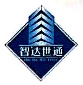 北京智达世通装饰工程有限公司 最新采购和商业信息