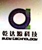 北京乾达源科技有限公司 最新采购和商业信息