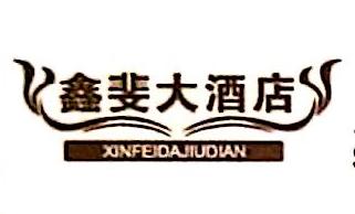 上海鑫斐餐饮管理有限公司