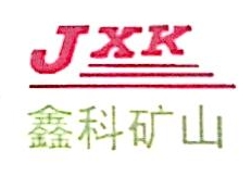 河南省济源市鑫科矿山电器有限公司