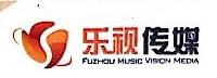 福州乐视传媒有限公司 最新采购和商业信息