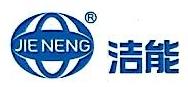 广州洁能建筑设备有限公司 最新采购和商业信息