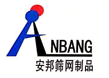 安平县安邦五金制品有限公司 最新采购和商业信息