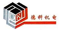 黄山德科机电设备有限公司 最新采购和商业信息