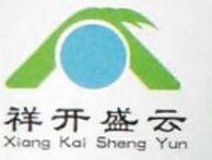济南祥开盛云化学有限公司 最新采购和商业信息