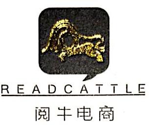 佛山市阅牛电子商务有限公司 最新采购和商业信息