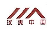 汉美财富世纪(北京)投资管理有限公司